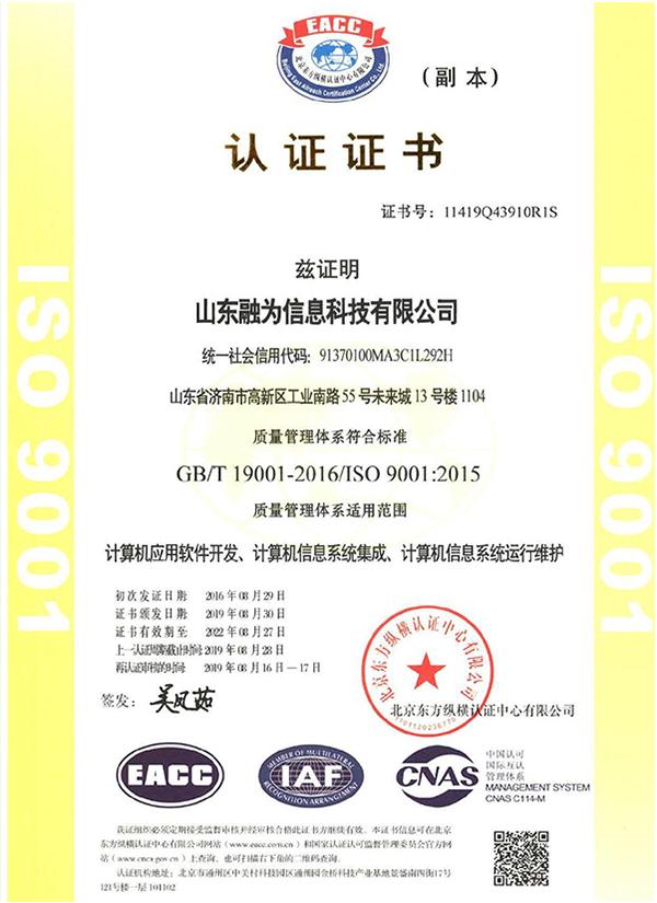 ISO 9001资质证书