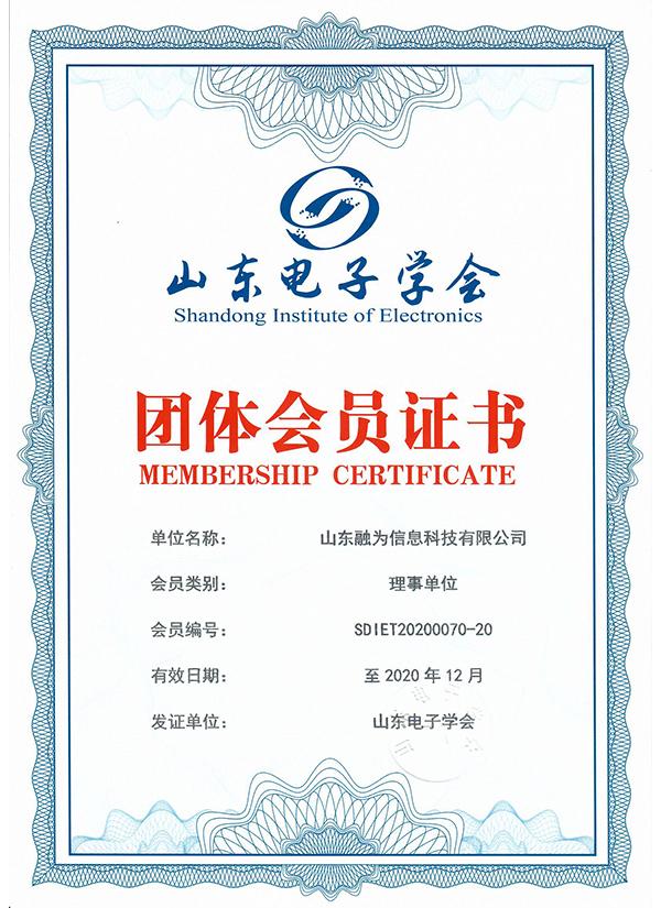 山东电子学会团体会员