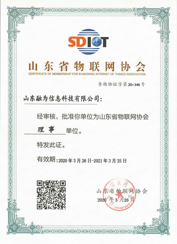 山东物联网协会资格证书