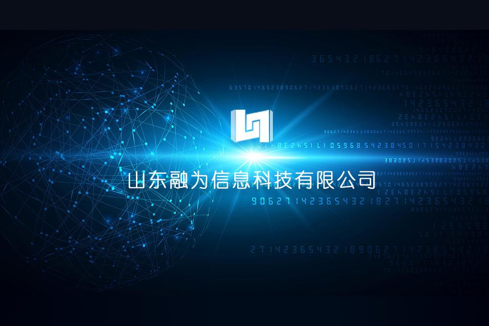 融为科技成功入选2020年山东省第一批技术创新项目计划!